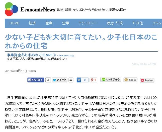少ない子どもを大切に育てたい。少子化日本のこれからの住宅