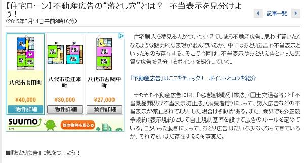 """【住宅ローン】不動産広告の""""落とし穴""""とは? 不当表示を見分けよう!"""