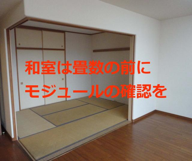 和室は畳数の前にモジュールの確認を