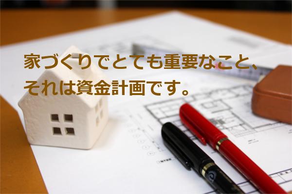 家づくりでとても重要なこと、それは資金計画です。
