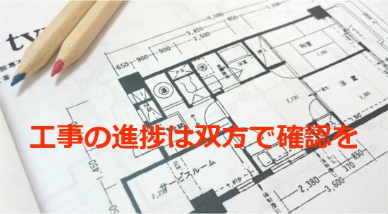 工務店は施主に工事の進捗を報告する義務があるか