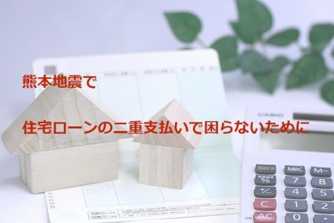 熊本地震と住宅ローン
